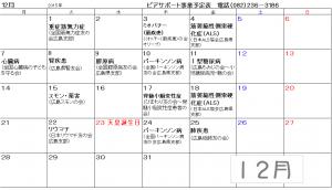 予定表(12月)