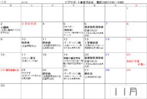 予定表(11月)