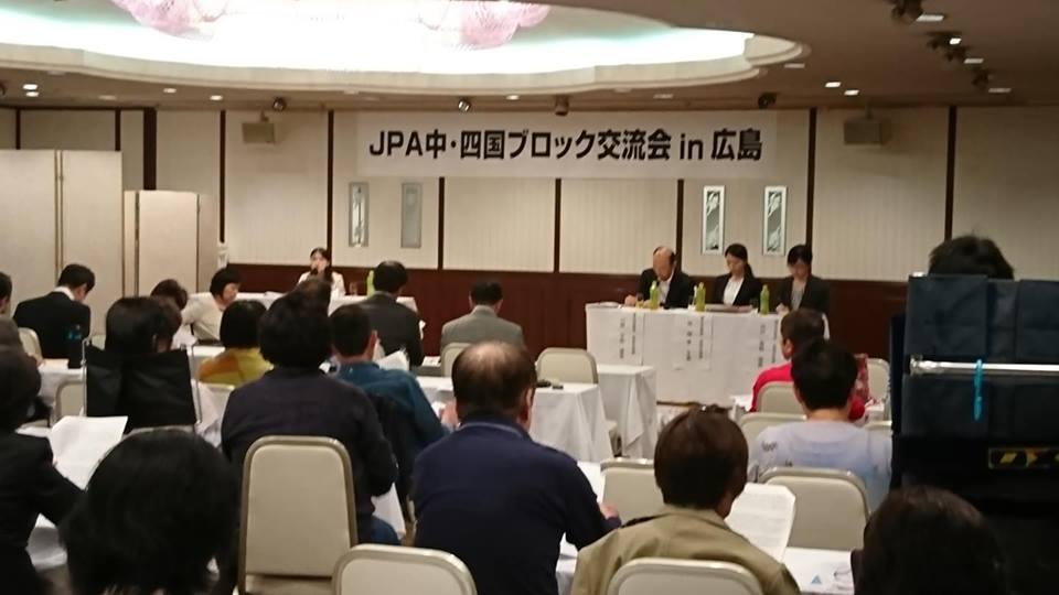 JPAブロック交流会厚労省意見交換会