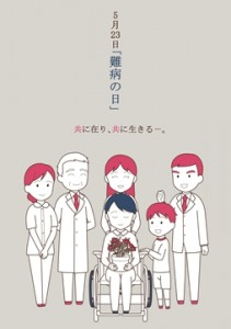 難病の日ポスター