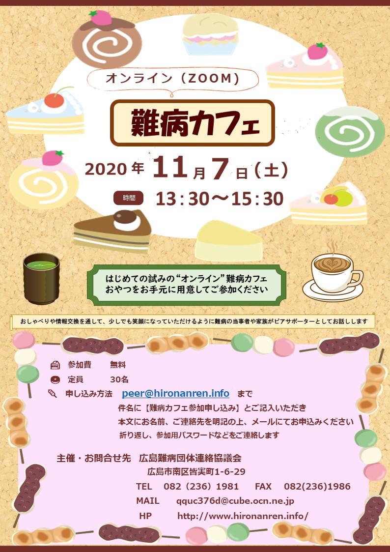 20201107難病カフェ
