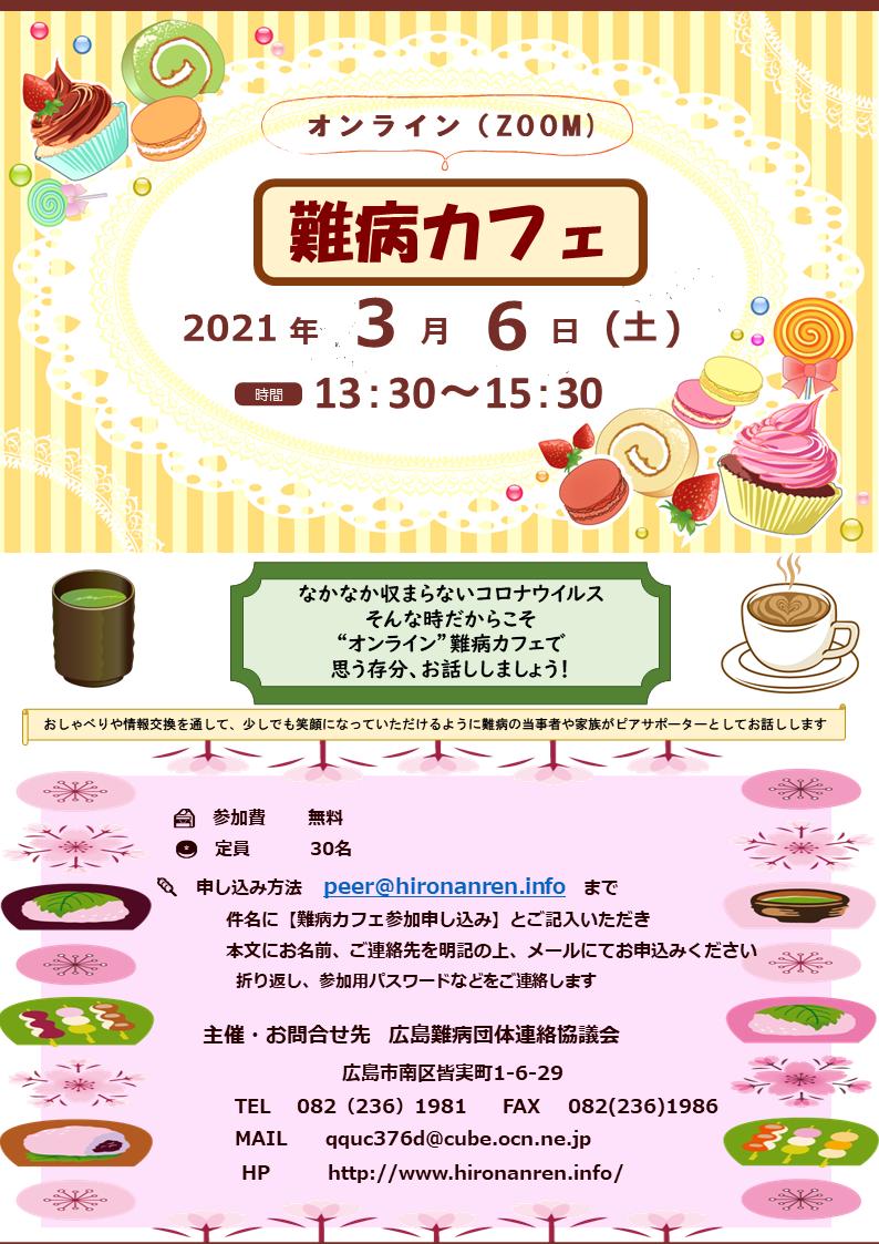 難病カフェちらし(2021.3.6)